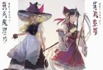 2girls apron arm_up arms_up between_fingers black_hair black_skirt black_vest blonde_hair blue_eyes bow broom character_name detached_sleeves expressionless eyebrows_visible_through_hair gohei gradient gradient_background grey_background hair_between_eyes hair_bow hair_tubes hakurei_reimu hat hat_ribbon highres holding holding_broom kirisame_marisa looking_at_viewer medium_hair mini-hakkero mixed-language_commentary multiple_girls ofuda open_mouth petticoat puffy_short_sleeves puffy_sleeves red_skirt red_vest ribbon ribbon-trimmed_sleeves ribbon_trim riki6 sarashi shirt short_sleeves sidelocks skirt standing touhou translation_request upper_teeth vest waist_apron white_shirt witch_hat yellow_eyes