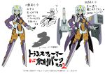 1girl adapted_costume boat breasts character_sheet coat decepticon green_eyes gun highres kamizono_(spookyhouse) mecha_musume purple_coat rocket_launcher short_hair smile smug thunderblast transformers transformers_cybertron turret watercraft weapon white_hair