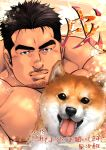 1boy 2018 absurdres animal bara black_hair chest dog facial_hair goatee highres male_focus manly masateruteru muscle nipples original shiba_inu shirtless short_hair sideburns solo thick_eyebrows tongue tongue_out translation_request upper_body