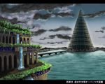 arch babylon bridge building clouds commentary copyright_name dusk flower garden hanging_gardens_of_babylon lake letterboxed mythology no_humans plant real_life scenery shinpei_(paypay) shougeki_mystery_file_(seitosha) the_bible tower tower_of_babel translated water waterfall