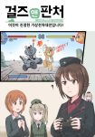 4girls :| ? blue_eyes boko_(girls_und_panzer) breasts brown_eyes brown_hair capelet caterpillar_tracks cloak closed_mouth controller game_controller gameplay_mechanics girls_und_panzer graphite_(medium) ground_vehicle hat highres itsumi_erika korean_text kuromorimine_military_uniform light_brown_eyes light_brown_hair metal_slug military military_vehicle motor_vehicle multiple_girls nervous nervous_smile nishizumi_maho nishizumi_miho ooarai_military_uniform selby selection_university_military_uniform shimada_arisu short_hair stone sv001_(metal_slug) sweat sweatdrop tank traditional_media