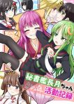 1girl black_legwear black_serafuku bow carrying closed_eyes commentary_request cover cover_page crescent crescent_hair_ornament crescent_moon_pin doujin_cover elbowing facing_viewer fubuki_(kantai_collection) green_eyes green_hair grin hair_bow hair_ornament hakama ichimi japanese_clothes kamikaze_(kantai_collection) kantai_collection kimono kongou_(kantai_collection) long_hair meiji_schoolgirl_uniform nagatsuki_(kantai_collection) necktie pink_hair pink_hakama princess_carry red_kimono school_uniform serafuku shigure_(kantai_collection) smile solo thigh-highs translation_request white_neckwear yamashiro_(kantai_collection) yellow_bow yuri yuudachi_(kantai_collection)