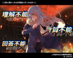 1other aisu_(icicleshot) androgynous bangs blue_hair building closed_mouth eyebrows_visible_through_hair fire fur fur-trimmed_sleeves fur_collar fur_trim hair_between_eyes katana long_hair long_sleeves rimuru_tempest scarf sheath sheathed solo sword tensei_shitara_slime_datta_ken translation_request weapon yellow_eyes