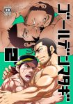 4boys bara black_eyes black_hair body_hair brown_hair chest chest_hair cover cover_page doujin_cover doujinshi face-to-face facial_hair facial_scar golden_kamuy highres kiroranke male_focus manly matsu_takeshi multiple_boys muscle pectoral_press scar shiraishi_yoshitake sideburns stubble sugimoto_saichi tanigaki_genjirou toned toned_male translation_request wrestling