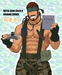 1boy ^_^ abs bara bare_chest beard belt book brown_hair chest closed_eyes controller facial_hair fingerless_gloves gloves grin headband holding holding_book joystick knife male_focus manly metal_gear_(series) military military_uniform muscle navel sakuramarusan short_hair smile solid_snake solo translation_request uniform