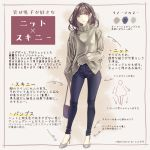 1girl denim jeans knit_(pop'n_music) original panties pants pumps sun_(sunsun28) underwear