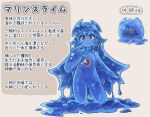 1girl :3 bangs blue_skin brown_background character_sheet closed_mouth collarbone commentary_request core hair_between_eyes hand_up highres kaginoni long_hair looking_at_viewer monster_girl multiple_views original red_eyes simple_background slime_girl smile translation_request very_long_hair