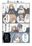 2girls alternate_costume black_jacket brown_eyes clothes_writing commentary_request couch double_bun grey_hair highres hood hooded_jacket hoodie jacket kantai_collection kasumi_(kantai_collection) light_brown_hair long_hair michishio_(kantai_collection) multiple_girls negahami reading senbei shirt short_twintails side_ponytail t-shirt translation_request twintails upper_body white_shirt