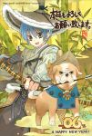 :d arrow asymmetrical_clothes bamboo bamboo_forest blue_hair bow_(weapon) bridal_gauntlets dog forest fur_trim gloves grey_eyes hat japanese_clothes kotoyoro leaf male mitto mouth_hold nature new_year open_mouth original outdoors short_hair single_glove smile standing star watanuki_nao weapon