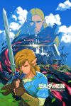 1boy 1girl blonde_hair blue_sky castle closed_eyes clouds cloudy_sky earrings fingerless_gloves gloves glowing green_eyes guardian_(breath_of_the_wild) highres holding holding_sword holding_weapon jewelry leaf link long_hair long_sleeves looking_at_viewer malin_falch outdoors pointy_ears princess_zelda short_over_long_sleeves short_sleeves sky sword the_legend_of_zelda the_legend_of_zelda:_breath_of_the_wild weapon