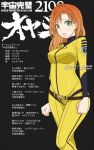 1girl akito_(owata11) bodysuit clenched_hands cliana_rimskaya cosplay green_eyes logo_parody looking_at_viewer medium_hair mori_yuki mori_yuki_(cosplay) open_mouth orange_hair skin_tight standing super_robot_wars super_robot_wars_destiny uchuu_senkan_yamato uchuu_senkan_yamato_2199