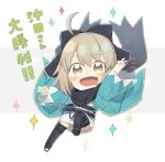 1girl :d ahoge arm_up bangs black_bow black_footwear black_legwear black_scarf blush boots bow brown_eyes brown_hair chibi commentary_request eyebrows_visible_through_hair fate/grand_order fate_(series) full_body grey_background hair_between_eyes hair_bow highres japanese_clothes kimono koha-ace long_sleeves looking_at_viewer obi okita_souji_(fate) okita_souji_(fate)_(all) open_clothes open_mouth sash scarf smile solo sparkle thigh-highs thigh_boots toeless_boots totatokeke translation_request two-tone_background v white_background white_kimono wide_sleeves