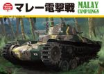 artist_name box_art bush caterpillar_tracks clouds commentary_request day emblem forest ground_vehicle harumiya_hiro highres imperial_japanese_army japanese_flag military military_vehicle motor_vehicle nature no_humans original palm_leaf palm_tree tank tree type_97_chi-ha wood