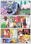 6+girls animal_ears antennae blonde_hair blue_hair bow broom cirno dowsing_rod green_hair hair_ornament hakurei_reimu hakurei_shrine kirisame_marisa komano_aun mouse mouse_ears moyazou_(kitaguni_moyashi_seizoujo) multiple_girls mystia_lorelei nazrin newspaper phone phone_screen pig rumia silver_hair touhou touhou_cannonball translation_request wriggle_nightbug