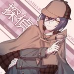 1boy alternate_costume bangs black_hair black_jacket brown_capelet brown_headwear cape character_name checkered closed_mouth commentary_request danganronpa deerstalker detective dutch_angle ewa_(seraphhuiyu) frown gloves hair_between_breasts hair_between_eyes hat highres holding jacket long_sleeves looking_at_viewer magnifying_glass male_focus new_danganronpa_v3 plaid plaid_capelet saihara_shuuichi serious short_hair solo translation_request twitter_username white_gloves yellow_eyes