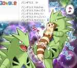 >_< claws commentary_request fangs furret gen_2_pokemon google holding holding_pokemon musical_note nibbling no_humans open_mouth pokemoa pokemon pokemon_(creature) spoken_musical_note tongue translation_request tyranitar