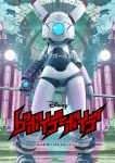 1girl 3d copyright_name disney drossel_von_flugel fireball_(series) helmet highres key_visual logo looking_at_viewer no_humans official_art one-eyed robot solo