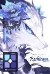 artist_name blue_eyes blue_flower chain character_name closed_mouth commentary_request flower gen_5_pokemon highres kanna_(kan419_k) legendary_pokemon looking_at_viewer no_humans pokemon portrait reshiram solo sparkle translation_request white_fur