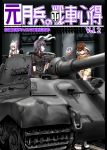 4girls animal_ears black_hair blonde_hair caterpillar_tracks commentary_request cover cover_page doujin_cover fujiwara_no_mokou gloves ground_vehicle hangar hat highres inaba_tewi iron_cross long_hair military military_vehicle motor_vehicle multiple_girls pants purple_hair rabbit_ears red_eyes reisen_udongein_inaba ringo_(touhou) shirt short_hair smile tank tiger_ii touhou translation_request white_hair world_of_tanks yaruku