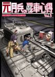 4girls animal_ears black_hair blue_hair breasts candy caterpillar_tracks churchill_(tank) commentary_request cover cover_page covered_navel cup doujin_cover food fujiwara_no_mokou gloves ground_vehicle hair_ribbon hangar inaba_tewi long_hair military military_vehicle motor_vehicle multiple_girls plate purple_hair rabbit_ears red_eyes reisen_udongein_inaba ribbon seiran_(touhou) sweatdrop tank touhou translation_request water_tank white_hair world_of_tanks yaruku