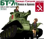 2girls alina_(girls_und_panzer) aoneco black_eyes black_hair box_art breasts brown_hair bt-7 caterpillar_tracks commentary_request emblem fur_hat girls_und_panzer ground_vehicle hat military military_vehicle motor_vehicle multiple_girls nina_(girls_und_panzer) photoshop_(medium) pravda_(emblem) pravda_military_uniform russian_text short_hair shovel skirt smile tank twintails ushanka white_background