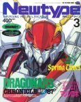 character_name close-up copyright_name cover d-1 kikou_senki_dragonar looking_at_viewer magazine_cover mecha newtype no_humans official_art oobari_masami science_fiction solo yellow_eyes