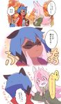 2girls animal_ears blue_hair blush brand_new_animal closed_eyes closed_mouth cup fox_ears fox_girl fur fur_trim furry hands_on_another's_cheeks hands_on_another's_face highres hiwatashi_nazuna holding holding_cup hoyon kagemori_michiru long_hair looking_at_viewer multicolored_hair multiple_girls open_mouth pink_hair raccoon_ears raccoon_girl short_hair sparkling_eyes speech_bubble translation_request two-tone_hair