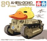 aoneco caterpillar_tracks commentary_request dated emblem english_text girls_und_panzer ground_vehicle military military_vehicle motor_vehicle no_humans ooarai_(emblem) signature tamiya_incorporated tank translation_request type_89_i-gou white_background