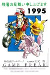 1boy backpack bag baseball_cap bicycle black_eyes black_gloves english_commentary fingerless_gloves gen_1_pokemon gloves ground_vehicle hat highres horns male_focus nidorino official_art pikachu pokemon pokemon_(game) pokemon_rgby pokemon_rgby_beta single_horn standing sugimori_ken translation_request