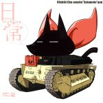aoneco caterpillar_tracks commentary_request dated english_text girls_und_panzer ground_vehicle military military_vehicle motor_vehicle nichijou no_humans parody ribbon sakamoto_(nichijou) signature tank translation_request type_89_i-gou white_background