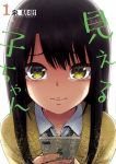 1girl absurdres artist_name black_hair cellphone close-up closed_mouth copyright_name cover cover_page highres izumi_(toubun_kata) long_hair manga_cover mieruko-chan necktie official_art phone scared school_uniform shirt smartphone solo sweater tears upper_body white_shirt yellow_eyes yotsuya_miko