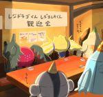 commentary_request cutlery gen_3_pokemon gen_8_pokemon goritank hat highres indoors legendary_pokemon no_humans outstretched_arms party_hat pokemon polka_dot_headwear poster_(object) regice regidrago regieleki regirock registeel sitting table translation_request
