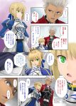 1boy 1girl ahoge archer armor armored_dress artoria_pendragon_(all) blonde_hair braid crown dark_skin dark_skinned_male fate/stay_night fate_(series) french_braid gauntlets green_eyes height_chart height_difference highres saber saber_lily shirotsumekusa translation_request violet_eyes white_hair