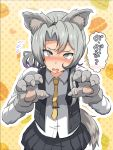 1girl animal_ears asymmetrical_hair bangs black_skirt black_vest blush claw_pose fake_animal_ears fake_tail gao gloves grey_eyes halloween_costume highres kantai_collection long_sleeves looking_at_viewer miniskirt necktie nokishita_kumoemon nose_blush nowaki_(kantai_collection) paw_gloves paws pleated_skirt shirt silver_hair skirt solo speech_bubble swept_bangs tail translated upper_body vest white_shirt wolf_ears wolf_girl wolf_tail yellow_neckwear