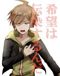 1boy ahoge bangs black_jacket brown_eyes brown_hair collarbone commentary_request danganronpa danganronpa_1 green_eyes hand_on_own_chest hood hood_down hoodie jacket long_hair looking_at_viewer male_focus naegi_makoto open_mouth simple_background solo teeth translation_request upper_body white_background zabe_o