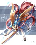 artist_name blue_fur character_name claws commentary_request dated full_body fur gen_8_pokemon highres ivan_(ffxazq) legendary_pokemon mouth_hold pokemon sword watermark weapon yellow_eyes zacian zacian_(crowned)