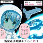 +_+ 1girl :o animal_ears astronaut blue_eyes blue_hair blush cat_ears earth gochuumon_wa_usagi_desu_ka? highres kafuu_chino na!_(na'mr) nasa partially_translated solo_focus space space_craft spacesuit translation_request united_states uwu