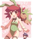... 1boy 1girl alain_(pokemon) animal_ears ass_visible_through_thighs bangs black_hair blush brown_eyes bunny_tail chespin commentary_request covered_navel detached_collar eyebrows_visible_through_hair eyelashes fake_animal_ears frills gen_6_pokemon green_hairband green_leotard hairband highres leotard looking_at_viewer mairin_(pokemon) open_mouth playboy_bunny pokemon pokemon_(anime) pokemon_(creature) pokemon_xy_(anime) porocha redhead smile spoken_ellipsis starter_pokemon tail thigh-highs tongue