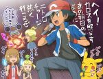 2boys 2girls ahoge ash_ketchum bangs bare_arms baseball_cap black_gloves black_hair black_shirt blonde_hair blue_jacket bonnie_(pokemon) brown_eyes brown_hair clemont_(pokemon) commentary_request explosion eyebrows_visible_through_hair fingerless_gloves gen_1_pokemon gen_3_pokemon glasses gloves hair_between_eyes hands_up hat highres holding holding_microphone jacket light_stick loudred microphone multiple_boys multiple_girls music open_mouth pants pikachu pokemoa pokemon pokemon_(anime) pokemon_xy_(anime) red_headwear serena_(pokemon) shiny shiny_hair shirt short_hair short_sleeves singing sleeveless sweatdrop teeth tongue translation_request