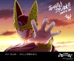 1boy black_nails cell_(dragon_ball) character_name clouds commentary_request dated dragon_ball dragon_ball_z hand_up looking_at_viewer male_focus naomi_(nplusn) outdoors parted_lips perfect_cell pink_eyes sky smile solo spread_fingers teeth translation_request twilight