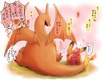 azuma_minatsu blush charizard claws closed_mouth commentary_request fire flame from_behind gen_1_pokemon grass no_humans pikachu pokemon pokemon_(creature) sweat tail thought_bubble translation_request trembling