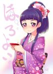 1girl back_bow bangs black_bow blunt_bangs bow c: chocokin closed_mouth cup floral_print flower hair_bow hair_flower hair_ornament high_ponytail holding izayoi_liko japanese_clothes kimono long_hair mahou_girls_precure! obi pink_flower precure print_bow print_kimono purple_hair purple_kimono red_bow sakazuki sash shiny shiny_hair sidelocks signature smile solo standing tying_hair violet_eyes white_background yukata