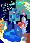 1boy android anniversary blue_eyes capcom copyright_name dated fire full_body gears hand_gesture helmet ice lightning open_mouth robot rockman rockman_(character) rockman_(classic) rockman_11 signature smile solo standing tobitori