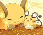 :3 cheek_press closed_eyes closed_mouth commentary_request creature dedenne gen_1_pokemon gen_6_pokemon no_humans pokemon pokemon_(creature) raichu samsung_(yuzuikka) smile standing tail translation_request