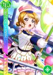 blush brown_hair character_name jacket koizumi_hanayo love_live!_school_idol_festival love_live!_school_idol_project short_hair violet_eyes