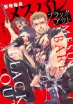 2boys abs bara bare_chest blonde_hair blush brown_hair chest clenched_teeth cover cover_page dagger doujin_cover doujinshi exploding_clothes facial_hair fingerless_gloves gloves gun highres holding holding_dagger holding_weapon male_focus multiple_boys muscle navel nipples original pants rifle sexually_suggestive shirt short_hair sideburns spread_legs stormsoul-kinkijakuyaku stubble teeth tied_hair torn_clothes torn_pants torn_shirt translation_request weapon
