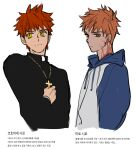 2boys cross cross_necklace dual_persona emiya_shirou fate/stay_night fate_(series) g0ringo highres hood hoodie jewelry korean_commentary korean_text kotomine_shirou_(fanfic) looking_to_the_side male_focus multiple_boys necklace orange_hair priest redhead simple_background smile translation_request upper_body what_if white_background yellow_eyes