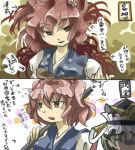 artist_request breasts comic green_hair hair_bobbles hair_ornament hat lowres multiple_girls onozuka_komachi red_eyes red_hair scythe shikieiki_yamaxanadu short_hair source_request touhou translated twintails