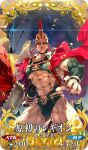 1boy abs animal black_nails black_sclera briefs bursting_pecs cape craft_essence fate/grand_order fate_(series) fighting_stance glowing glowing_eye helmet huge_weapon jewelry lip_piercing male_focus muscle nail_polish nose_piercing official_art oversized_animal piercing red_cape red_eyes redrop revealing_clothes romulus_(fate/grand_order) smile spread_legs thick_thighs thighs tight underwear veins weapon wolf yellow_skin