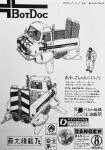 1boy beard dated facial_hair fake_ad floating gottani ground_vehicle highres looking_down monochrome motor_vehicle multiple_views original science_fiction standing truck vehicle_focus